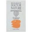 """Питательная маска для лица """"Doctor Nature"""" Для нормальной и сухой кожи, 15 мл увлажнение, питание, маски Товар сертифицирован артикул 411r."""